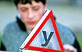 МАРТ: Сдавать экзамены для получения водительских прав можно только на авто ГАИ