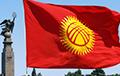 Прэзідэнт Кыргызстана заявіў пра рэформу войска пасля сутыкненняў з Таджыкістанам