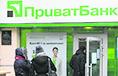 Ва Украіне суд прызнаў незаконнай нацыяналізацыю «ПрыватБанка»