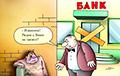 Скольких банков Беларусь может недосчитаться к концу 2021 года?