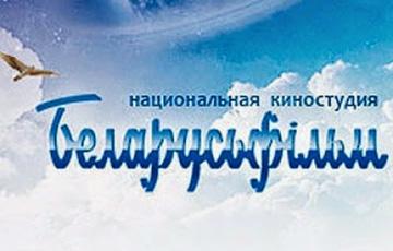 Уголовные дела возбуждены против руководства «Беларусьфильма» и института НАН