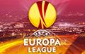 Белорусские клубы узнали возможных соперников по 2-му квалификационному раунду Лиги Европы