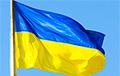 Украіна: «Чырвоныя лініі» Пуціна абмяжоўваюцца тэрыторыяй Расеі