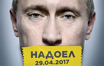В РФ анонсировали масштабную акцию против Путина