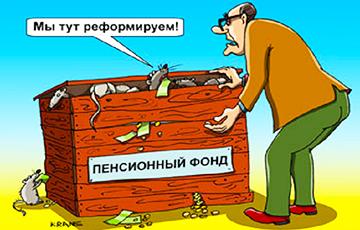 Деньги на пенсии белорусам заканчиваются