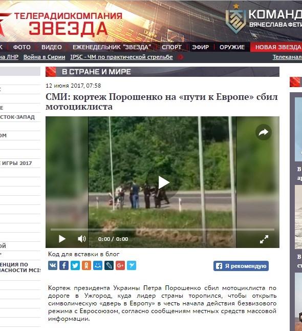В милиции сообщили, что кортеж Порошенко несбивал мотоциклиста вЗакарпатье