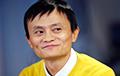 Основатель Alibaba Джек Ма впервые за почти три месяца появился на публике