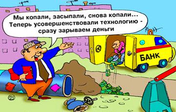 Как «крутят» деньгами белорусов?