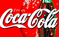 Coca-Cola запускает в продажу свой первый алкогольный напиток