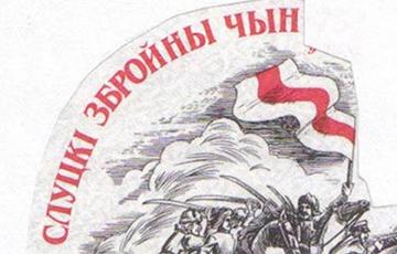 У Менску адкрылася выстава да 99-х угодкаў Слуцкага збройнага чыну