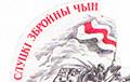 Слуцкое восстание: как Беларусь сражалась за независимость