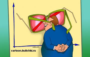 Министры в розовых очках