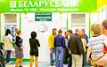 Белорусы устроили новые «набеги» на банки