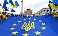 Опрос: Большинство украинцев поддерживают вступление страны в ЕС