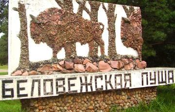 Под Беловежской пущей был засекреченный мини-город