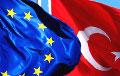 Евросоюз ввел санкции против Турции