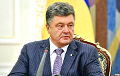 "Poroshenko calls events near Rada ""stab in the back"""