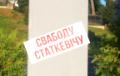 Фотофакт: Наклейки «Свободу Статкевичу» в Заславле