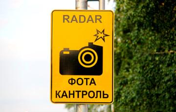 ГАИ Минска раставила по городу мобильные камеры