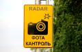 Стало известно, когда мобильные камеры скорости вернутся в Минск
