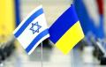 Израиль и Украина подписали соглашение о свободной торговле