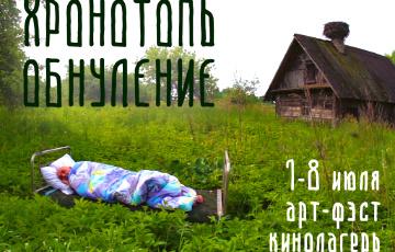 В Поставском районе пройдет арт-фестиваль, посвященный кино и деноминации