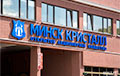 Переполох на ликеро-водочном заводе «Кристалл» в Минске