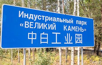Что не так с «Великим камнем» Лукашенко?