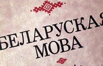 Як беларуская мова зрабілася дзяржаўнай у ВКЛ