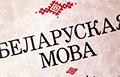 30 гадоў таму беларуская мова стала дзяржаўнай