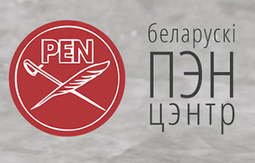 Режим хочет ликвидировать Белорусский ПЕН-центр