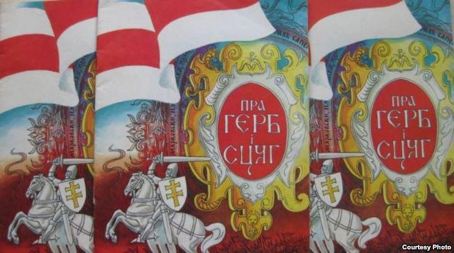 50 фактов за бело красно белый флаг