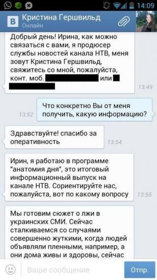 Спецслужбы РФ начинают новую информационную атаку на Украину, - СБУ - Цензор.НЕТ 8115