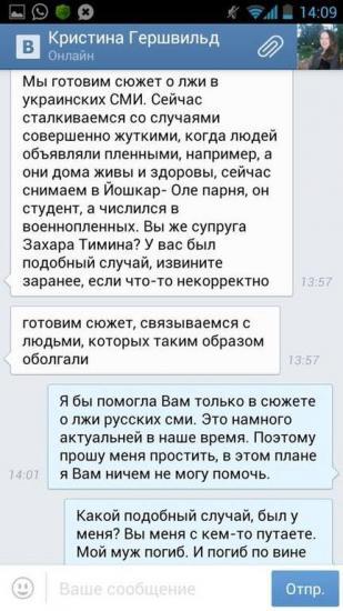 Спецслужбы РФ начинают новую информационную атаку на Украину, - СБУ - Цензор.НЕТ 377