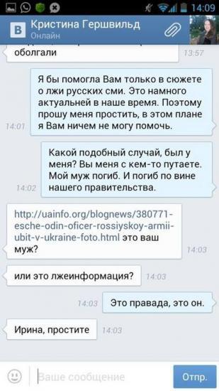 Спецслужбы РФ начинают новую информационную атаку на Украину, - СБУ - Цензор.НЕТ 1814
