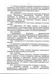 белорусские препараты от глистов