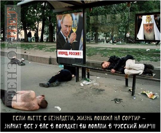 """Нет уже этого """"русского мира"""", - Тандит - Цензор.НЕТ 7753"""