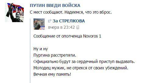 В 'ДНР' прокомментировали отставку председателя 'Народного совета' Пургина