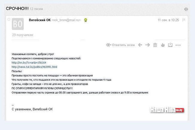 Подгруппа по политическим вопросам возобновила работу на переговорах в Минске, - МИД Беларуси - Цензор.НЕТ 1434
