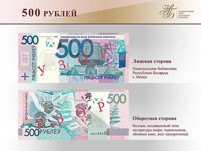 денежные знаки образца 2000 года в беларуси