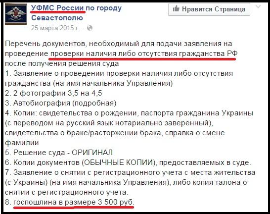 Сбербанк России подал иск о банкротстве координатора общественной блокады Крыма Ислямова - Цензор.НЕТ 3378