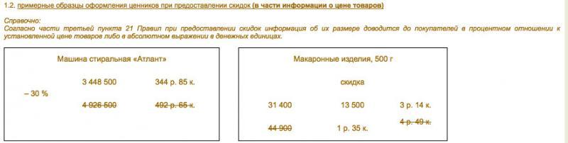 ценники на товар в рб с апреля 2016 образец скачать - фото 8