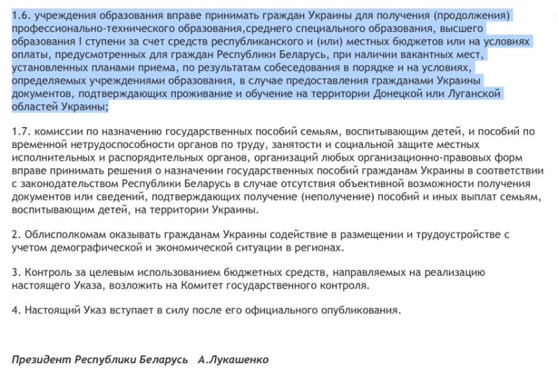 """""""Мы патриоты, а не наемники"""": В пятницу пройдет акция в поддержку преследуемых на родине беларусов-добровольцев с Донбасса - Цензор.НЕТ 1049"""