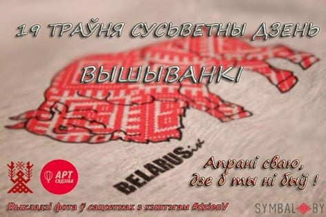 В Москве несколько десятков человек отметили День вышиванки шествием по Арбату - Цензор.НЕТ 6028