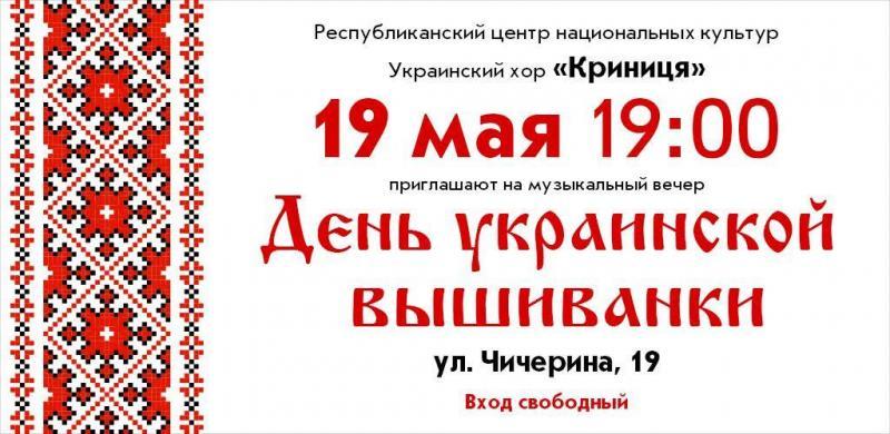 В Москве несколько десятков человек отметили День вышиванки шествием по Арбату - Цензор.НЕТ 5776