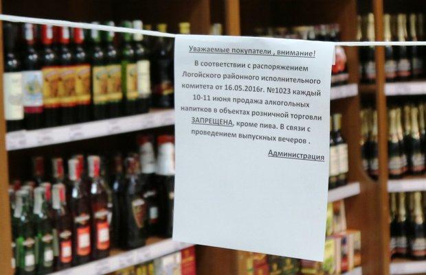 Можно ли торговать пивом в общепите