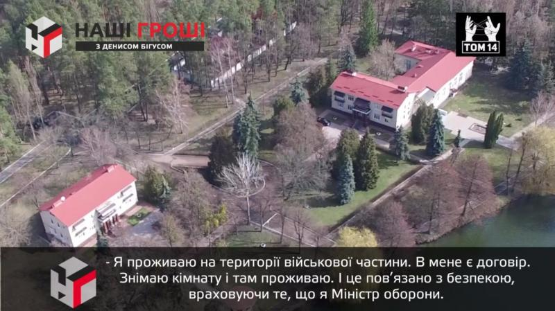 СМИ: У Полторака обнаружили секретную недвижимость под Киевом