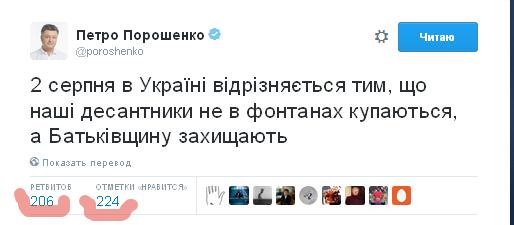 Президент Украины поставил на место российских «десантников»