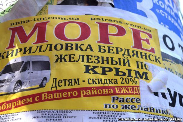 В Украине дали бой «крымскому спаму» и «туристическому сепаратизму»