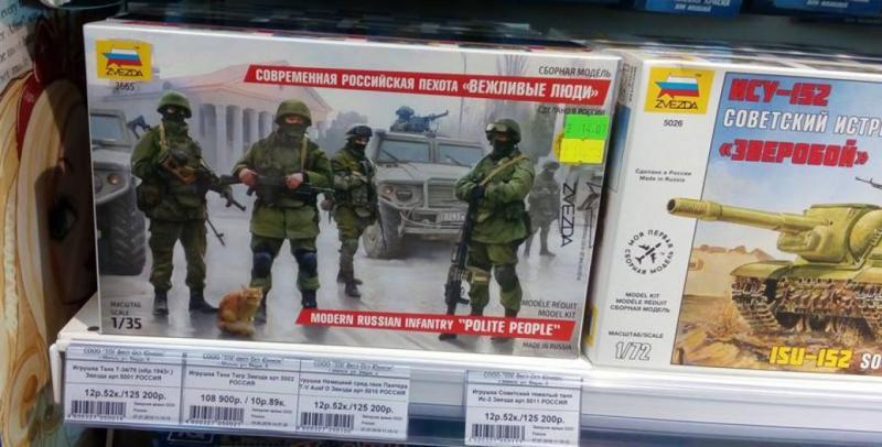 В Минске продаются детские солдатики «Вежливые люди»